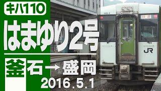 はまゆり2号 釜石線 キハ110