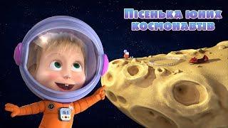 Video Маша та Ведмідь: Пісенька юних космонавтів (Зірка з неба) Masha and the Bear MP3, 3GP, MP4, WEBM, AVI, FLV Maret 2019
