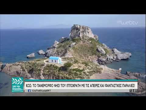 Κως.. Το πανέμορφο νησί του Ιπποκράτη με τις άπειρες και φανταστικές παραλίες! | 17/04/19 | ΕΡΤ