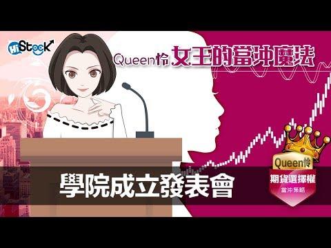 女王的當沖魔法-學院成立發表會