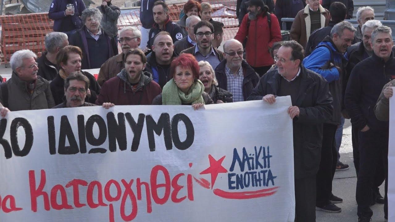 Διαμαρτυρία ενάντια στους πλειστηριασμούς