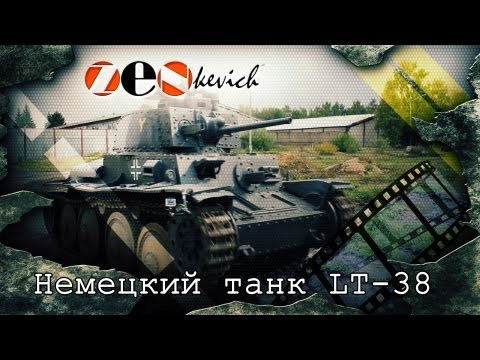 Тест драйв танк lt vz 38 pz kpfw 38 тест