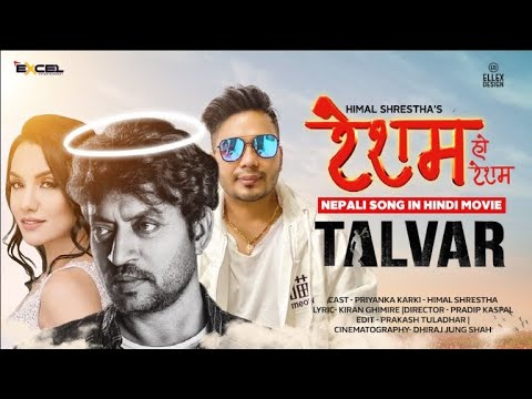 Talvar | Resam Video Song - Ft. Irfan Khan | Himal Shrestha | Priyanka Karki
