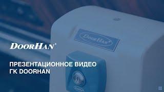 Презентационное видео DoorHan (ГК ДорХан)