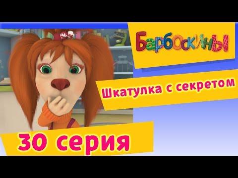 Барбоскины - 30 Серия. Шкатулка с секретом (мультфильм) (видео)