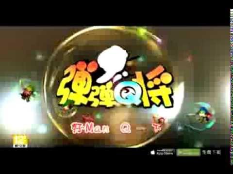Video of 彈彈Q將-超彈Q行動三國志