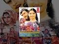 Ganga Maiya Tohe Chunari Chadhaibo - Bhojpuri Movie