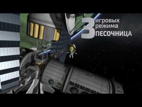 Kerbal Space Program — трейлер русской версии