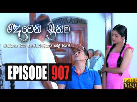 Deweni Inima | Episode 907 17th September 2020