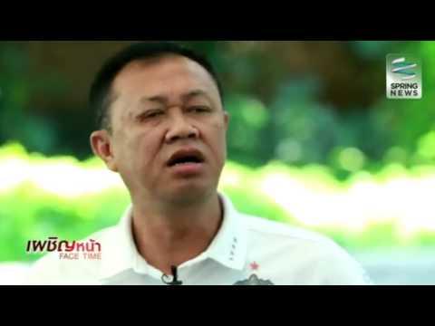 เนวิน ชิดชอบ เมืองไทยอย่าดัดจริตเรื่องพนันบอล