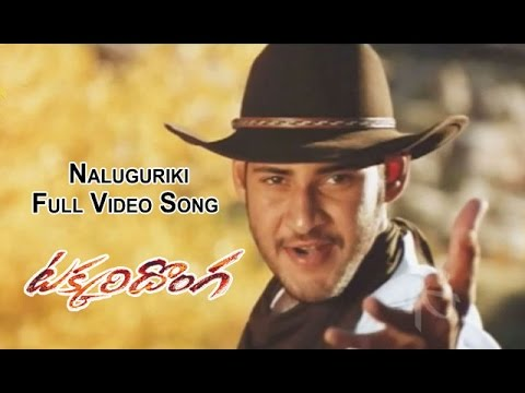 Naluguriki Full Video Song | Takkari Donga | Mahesh Babu | Bipasha Basu | Lisa Ray | ETV Cinema