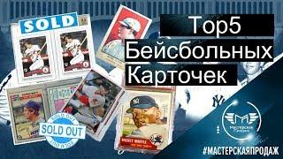 TOP 5 Бейсбольных Карточек Проданных на Ebay.