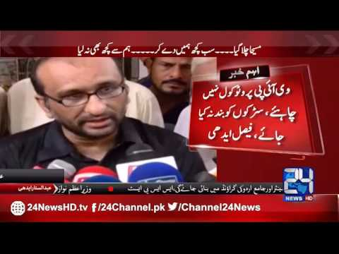 24 Breaking: Abdul Sattar Edhi son Qutub Edhi will not be attend the funeral (видео)
