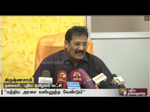 Puthiya-Tamilagam-demands-independent-judicial-probe-into-Sri-Lankan-war-crimes