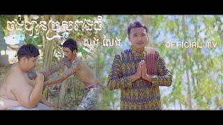 Khmer Travel -  กัมแปตแปแล - ส่อŧ