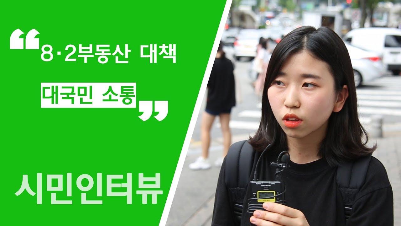 8·2 부동산대책 대국민 소통(시민인터뷰)