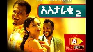 አስታራቂ 2 Ethiopian Movie Trailer - Astaraki 2018