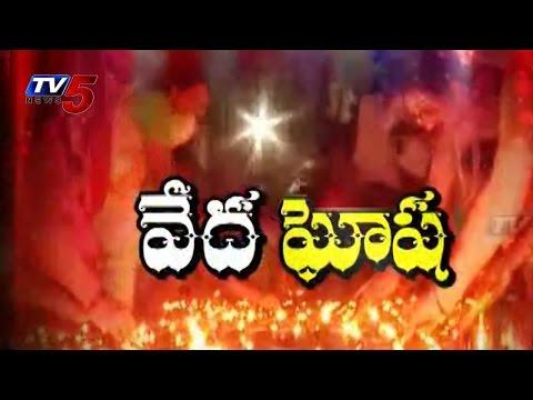 Devotees Adoration In Pancharama Kshetras | Religious Yajna By TV5 : TV5 News