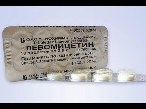★ЛЕВОМИЦЕТИН избавит от кишечных инфекций, ИЗЛЕЧИТ конъюнктивит. Инструкция к применению