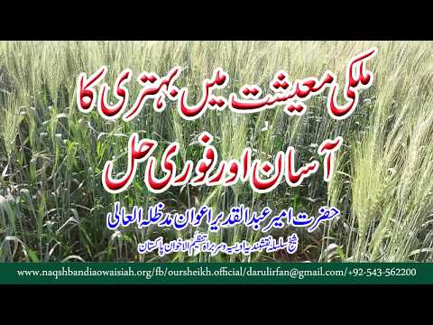 Watch Mulki Moeeshat YouTube Video