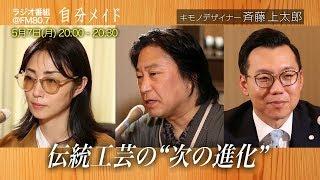 ラジオ「自分メイド」#19本編
