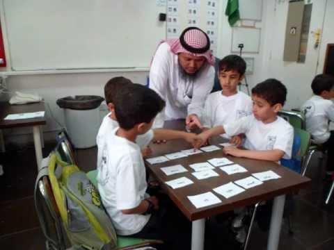 استراتيجية التعلم التعاوني في الصف الأول الابتدائي