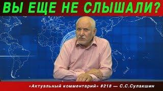 АК #218 «Вы еще не слышали?» Степан Сулакшин