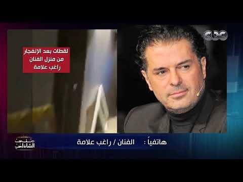 واضح أنه عمل إرهابي..تعليق راغب علامة على ملابسات انفجار مرفأ بيروت