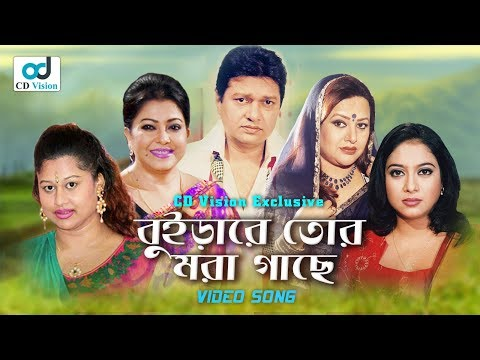Buirare Tor Mora Gache | HD Movie Song | Bobita, Dithi, Mouri, Shabnur & Alamgir | CD Vision (видео)