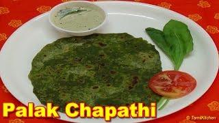 Palak (pasalai keerai) Chapathi Recipe in Tamil
