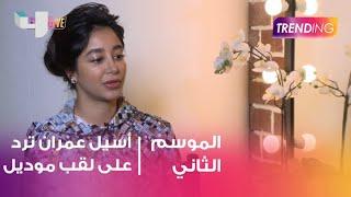 Video أسيل عمران ترد على  لقب ال Model MP3, 3GP, MP4, WEBM, AVI, FLV Desember 2018
