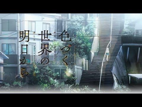 , title : 'ハルカトミユキ 『17才』(『色づく世界の明日から』OP ver.)'