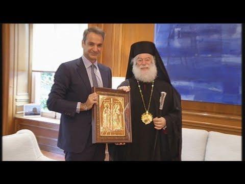 Συνάντηση του Κυρ. Μητσοτάκη με τον Πατριάρχη Αλεξανδρείας και Πάσης Αφρικής Θεόδωρο Β'.