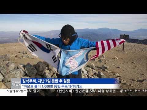 한인사회 소식 4.12.17 KBS America News