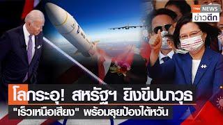 โลกระอุ! สหรัฐฯ ยิงขีปนาวุธ