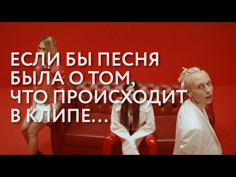 T-Fest - Улети (Если бы песня была о том, что происходит в клипе)