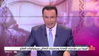 خبير في علم الفيروسات: الوضع يبعث عن التفاؤل في المغرب