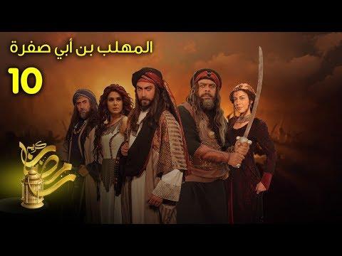 """الحلقة 10 من مسلسل """"المهلب بن أبي صفرة"""""""