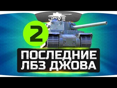 Два Последних ЛБЗ Джова ● Мы должны сделать это или умереть - DomaVideo.Ru