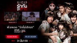 11.12.13 Ruk Kun Ja Tai T-Ser (Part 11)