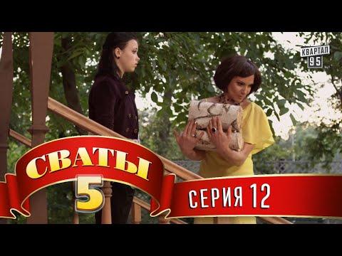 Сваты 5 (5-й сезон, 12-я серия) (видео)