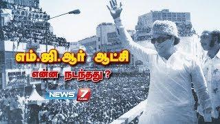 Video எம்.ஜி.ஆர் ஆட்சி   - என்ன நடந்தது? | News7 Tamil MP3, 3GP, MP4, WEBM, AVI, FLV Oktober 2018