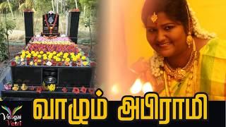 Video роЕрокро┐ро░ро╛рооро┐ | Abirami | Vaalum Abirami |ро╡ро╛ро┤рпБроорпН роЕрокро┐ро░ро╛рооро┐ | Pollachi |Coimbatore | Tirupur |3.62 Lakh Views MP3, 3GP, MP4, WEBM, AVI, FLV Desember 2018