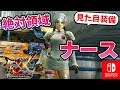【MHXX Switch】ミニスカート・ナースのコスプレがかわいい!(女・剣士)作り方を紹介【おすすめ見た目装備/女性実況】
