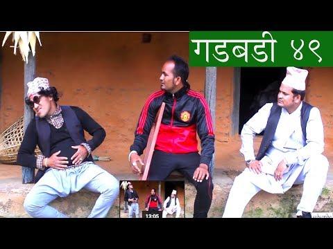 (Nepali comedy Gadbadi 49 - Duration: 28 minutes.)