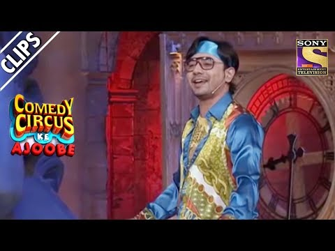 Mantra Wants To Be A Music Director | Comedy Circus Ke Ajoobe