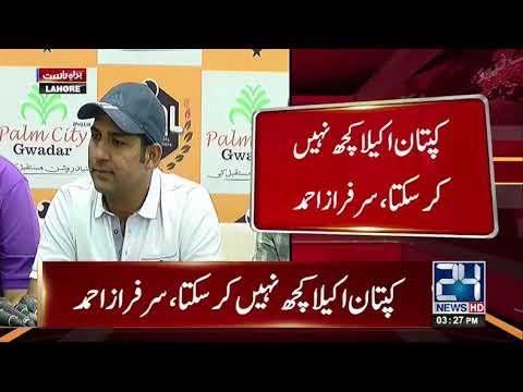 پاکستان کرکٹ ٹیم کے کپتان سرفراز احمد کی میڈیا سے گفتگو