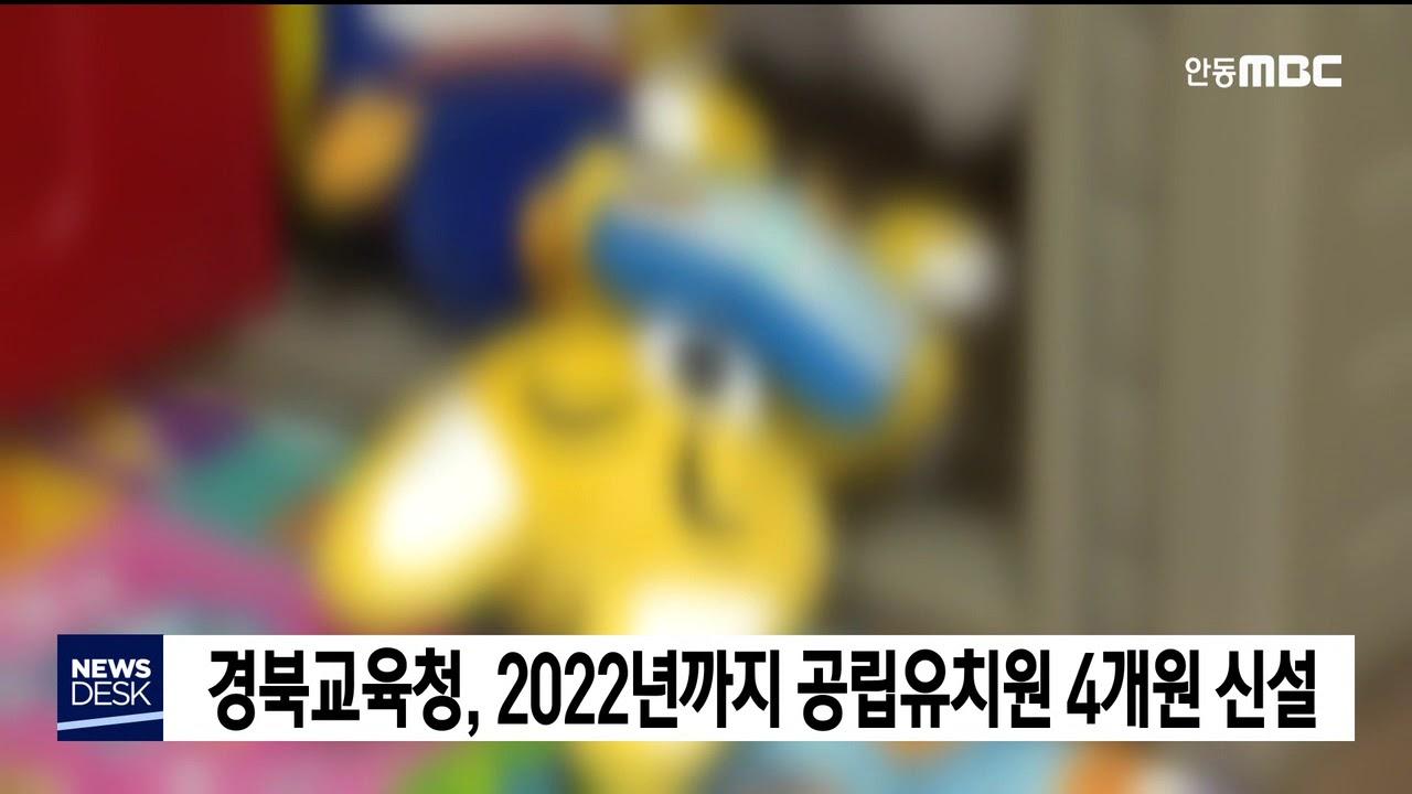 경북교육청, 2022년까지 공립유치원 4개원 신설