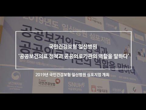 [국민건강보험 일산병원]2019년 국민건강보험 일산병원 심포지엄