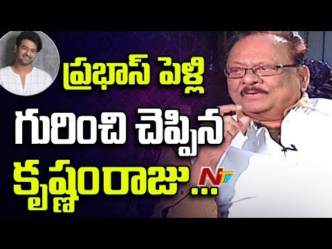 Krishnam Raju About Prabhas Marriage || Exclusive Interview || Weekend Guest || NTV (видео)